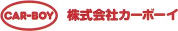 CAR-BOY 株式会社カーボーイ